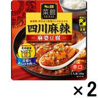 エスビー食品 S&B 菜館 四川麻辣麻婆豆腐 辛口 1セット(2個)