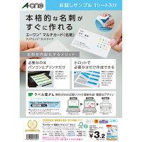 エーワン 【サンプル】エーワン 名刺用紙 クリアエッジ 1袋(1シート入) 95329 1袋