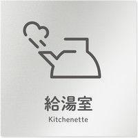 フジタ 会社向けICON B-NT2-0119給湯室 平付型アルミ(直送品)