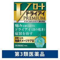 【第3類医薬品】Vロートドライアイプレミアム 15ml ロート製薬