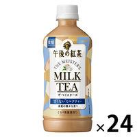 キリンビバレッジ 午後の紅茶 ザ・マイスターズ ミルクティー 500ml 1箱(24本入)
