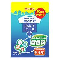キンカン 虫よけシール 84枚(12枚×7シート) キンカン