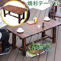 住まいスタイル 焼杉テーブル 幅1100×奥行550×高さ480mm ダークブラウン WB-T550DBR 1台(直送品)