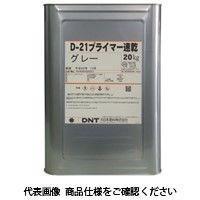 大日本塗料 D21プライマー速乾 20kg グレー 1AJM5 1缶(20kg)(直送品)