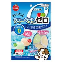 わんわん 犬用 シャーベット ゼリー 脂肪分ゼロ 砂糖不使用 水分補給 国産(15g×8個入)1袋