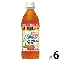 大人のカロリミットすっきり無糖紅茶 6本