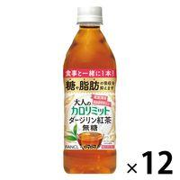 大人のカロリミットすっきり無糖紅茶12本