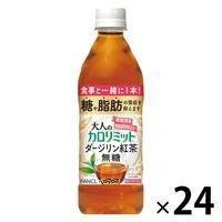 ダイドードリンコ 大人のカロリミット すっきり無糖紅茶 ペット500ml [8433]