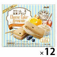 クリーム玄米ブラン チーズのブラウニー 1セット(12個) アサヒグループ食品