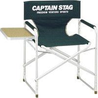 パール金属 キャプテンスタッグ CS サイドテーブル付アルミディレクターチェア グリーン M-3870(直送品)
