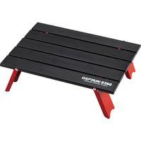 パール金属 キャプテンスタッグ アルミロールテーブルコンパクト ブラック UC-0520(直送品)