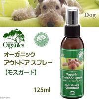 made of Organics(メイド・オブ・オーガニクス)犬用 オーガニック アウトドアスプレー モスガード 125ml 1本 たかくら新産業