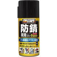【カー用品・洗車用品】プロスタッフ(PROSTAFF) 防錆・潤滑スプレースーパー D64(取寄品)