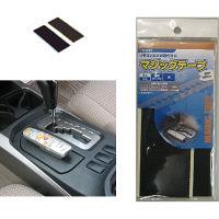 【自動車用品】フジックス マジックテープ40mm幅 LW3204(取寄品)