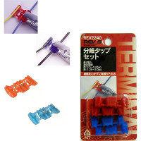 【自動車用品】フジックス 分岐タップセット 赤2個・青2個 REV2240 1梱包(4個入)(取寄品)