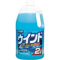 【カー用品・洗車用品】プロスタッフ(PROSTAFF) ウインドウォッシャー液スーパー2L A41(取寄品)