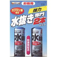 【カー用品・洗車用品】プロスタッフ(PROSTAFF) 水抜き専門2本パック ガソリン車用 D18(取寄品)