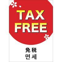 ササガワ インバウンド用店舗備品 ポスター A4判 TAX FREE 12E1606 1冊(5枚袋入)(取寄品)