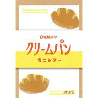 古川紙工 紙製パン クリームパンミニレター LT228 1セット(5袋)(直送品)