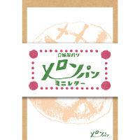 古川紙工 紙製パン メロンパンミニレター LT229 1セット(5袋)(直送品)