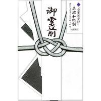 古川紙工 不祝儀袋 美濃和紙製 水引中金封 VK150 1セット(3袋)(直送品)