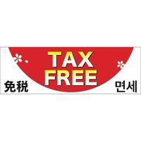ササガワ インバウンド用店舗備品 ポスター E判 TAX FREE 12E1608 1冊(5枚袋入)(取寄品)
