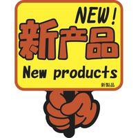 ササガワ インバウンド用店舗備品 クラフトPOP 新製品 13-4131 1冊(10枚袋入)(取寄品)