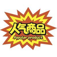 ササガワ インバウンド用店舗備品 クラフトPOP 人気商品 13-4140 1冊(10枚袋入)(取寄品)