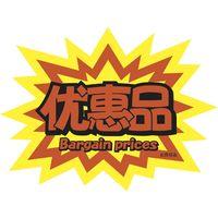 ササガワ インバウンド用店舗備品 クラフトPOP お買得品 13-4141 1冊(10枚袋入)(取寄品)