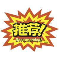 ササガワ インバウンド用店舗備品 クラフトPOP おすすめ 13-4142 1冊(10枚袋入)(取寄品)