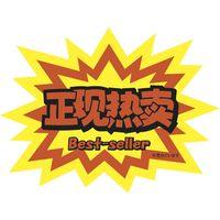 ササガワ インバウンド用店舗備品 クラフトPOP 今売れています 13-4143 1冊(10枚袋入)(取寄品)