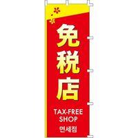 ササガワ インバウンド用店舗備品 のぼり 免税店 40-6210(取寄品)