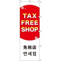 ササガワ インバウンド用店舗備品 のぼり TAX FREE SHOP 40-6211(取寄品)