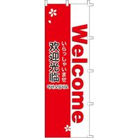 ササガワ インバウンド用店舗備品 のぼり Welcome 40-6212(取寄品)