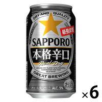 サッポロビール 本格辛口 350ml 1パック(6缶入)