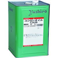 ユシロ化学工業 ユシロ ユシロンオイルCA26 CA26 1缶(18000mL) 768-4801(直送品)