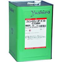 ユシロ化学工業 ユシロ ユシロンオイルCG8M CG8M 1缶(18000mL) 768-4444(直送品)