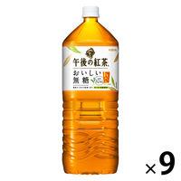 キリンビバレッジ 午後の紅茶 おいしい無糖 2L 1箱(9本)