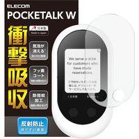 エレコム POCKETALK W/液晶保護フィルム/衝撃吸収/反射防止 PM-PKTWFLFP 1個(直送品)