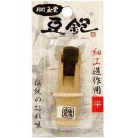 ビッグマン 玉堂 別打 豆鉋平 012710(直送品)