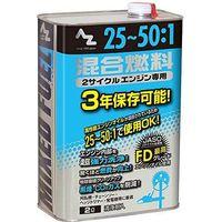 25〜50:1混合燃料 青 2L FG013 エーゼット(直送品)