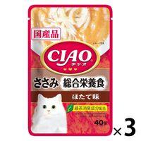 いなば チャオ(CIAO)猫用 パウチ 総合栄養食 ささみ ほたて味 国産 40g 3袋