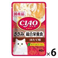 いなば チャオ(CIAO)猫用 パウチ 総合栄養食 ささみ ほたて味 国産 40g 6袋
