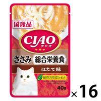 いなば チャオ(CIAO)猫用 パウチ 総合栄養食 ささみ ほたて味 国産 40g 16袋
