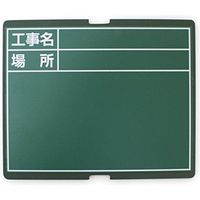 ビッグマン 1人撮り工事黒板専用交換黒板 BSB-175WE(直送品)