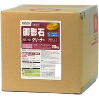 ビアンコジャパン 業務用 御影石クリーナー 20kg キュービテナー入り GS-101(直送品)