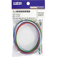 【電線・ケーブル】協和ハーモネット ふっ素樹脂電線 黒白赤黄緑青 FEP 0.5SQ 1m <6> 1セット(3個入)(直送品)