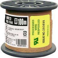 【電線・ケーブル】協和ハーモネット UL耐熱ビニル絶縁電線 茶 リール巻 UL1007AWG22 100m<BR> 1セット(2個入)(直送品)