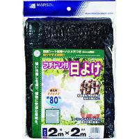 日本マタイ フチドリ付き日よけ 2×2m 遮光率約80% FD-HIYOKE80-22 1セット(5枚)(直送品)