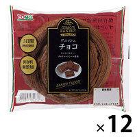 デニッシュ チョコ 1セット(12個入) コモ ロングライフパン